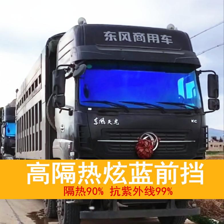 货车玻璃膜车窗贴膜 太阳膜全车防爆隔热膜卡车防晒抗紫外线解放