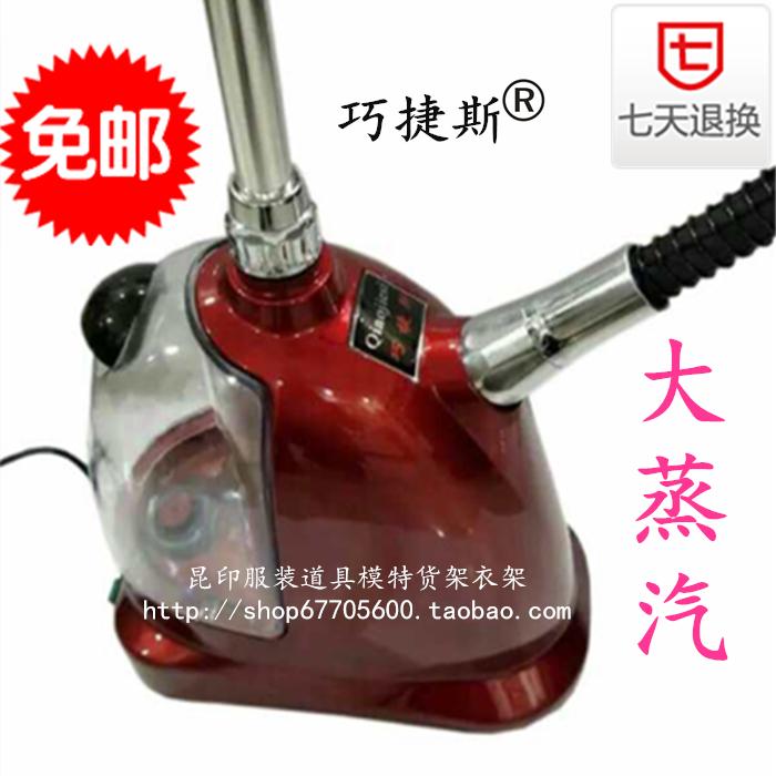 巧捷斯挂烫机HL56型大蒸汽2300W服装店商用手持立式熨斗电斗持熨