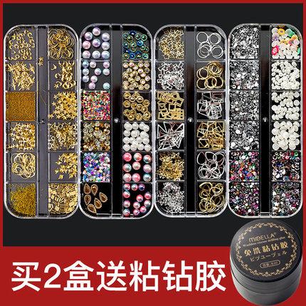 网红爆款新款美甲饰品贝壳片混合装铆钉珍珠水钻饰石做指甲小配件