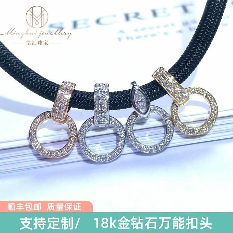 18K金镶嵌钻石高货绳活动吊坠连接扣头配件珠宝百搭万Au750能拆卸