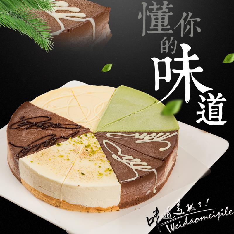 普利�W冷�龅案� 五拼法式�典慕斯蛋糕咖啡�d牛排生日甜�c 新品