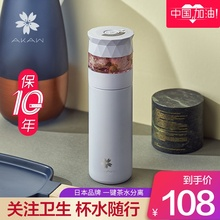 Japanese akaw love home tea separation students lovely stainless steel portable large capacity insulated tea cup children