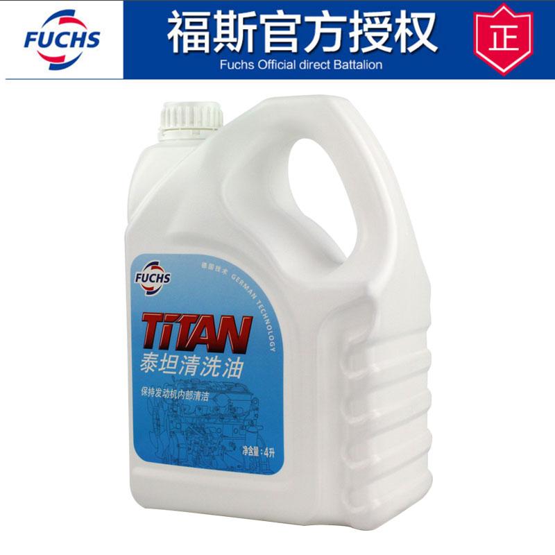 福斯(fuchs)发动机清洗油 汽车内部清洗液 清洁剂 除积碳油泥4L