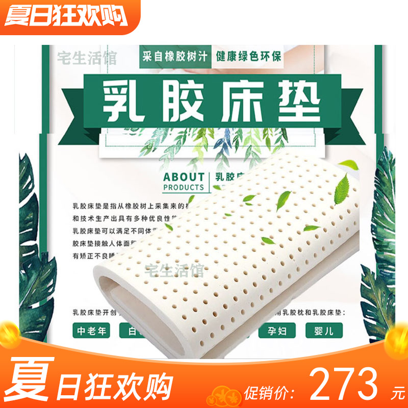 Direct sale of natural latex mattress manufacturer in Thailand