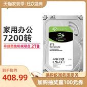 Seagate希捷酷鱼2t台式机械硬盘内置大容量硬盘高速2tb存储电脑硬盘sata7200转 官方旗舰店