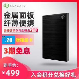 Seagate希捷移动硬盘2t外接游戏ps4外置大容量硬盘高速2tb外置机械存储硬盘usb3.0 官方旗舰店图片