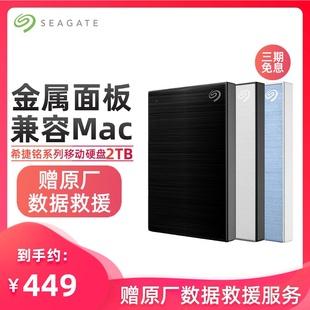 Seagate希捷移动硬盘2t外接游戏ps4外置大容量硬盘高速2tb外置机械存储硬盘usb3.0 官方旗舰店