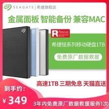 Seagate希捷移动硬盘1t外接游戏ps4外置大容量硬盘高速1tb外置机械存储硬盘usb3.0 官方旗舰店
