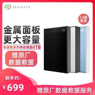 Seagate希捷移动硬盘4t外接游戏ps4外置大容量硬盘高速4tb外置机械存储硬盘usb3.0 官方旗舰店