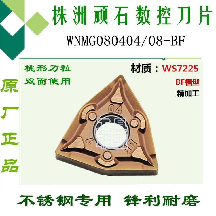 株洲华锐顽石数控刀片WNMG08040 08 BF WS7225桃形双面不锈钢车刀