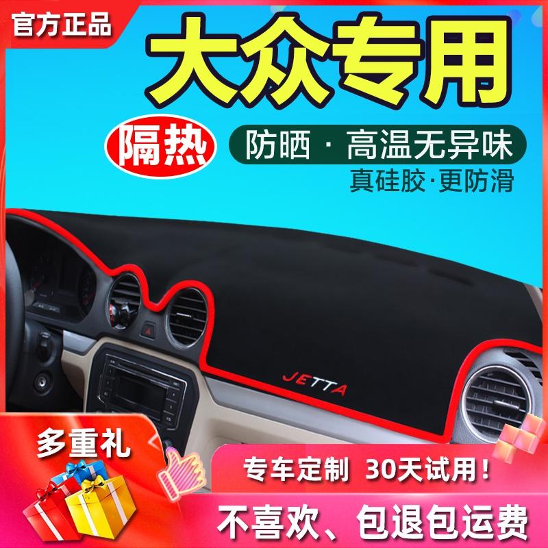 大众新捷达速腾朗逸宝来改装饰盘工作中控仪表台避光防晒遮阳光垫