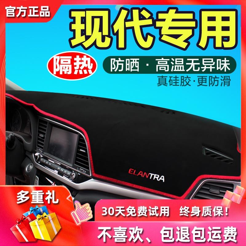 现代领动悦动朗动途胜瑞纳名图北京遮阳IX35中控仪表台避光垫防晒