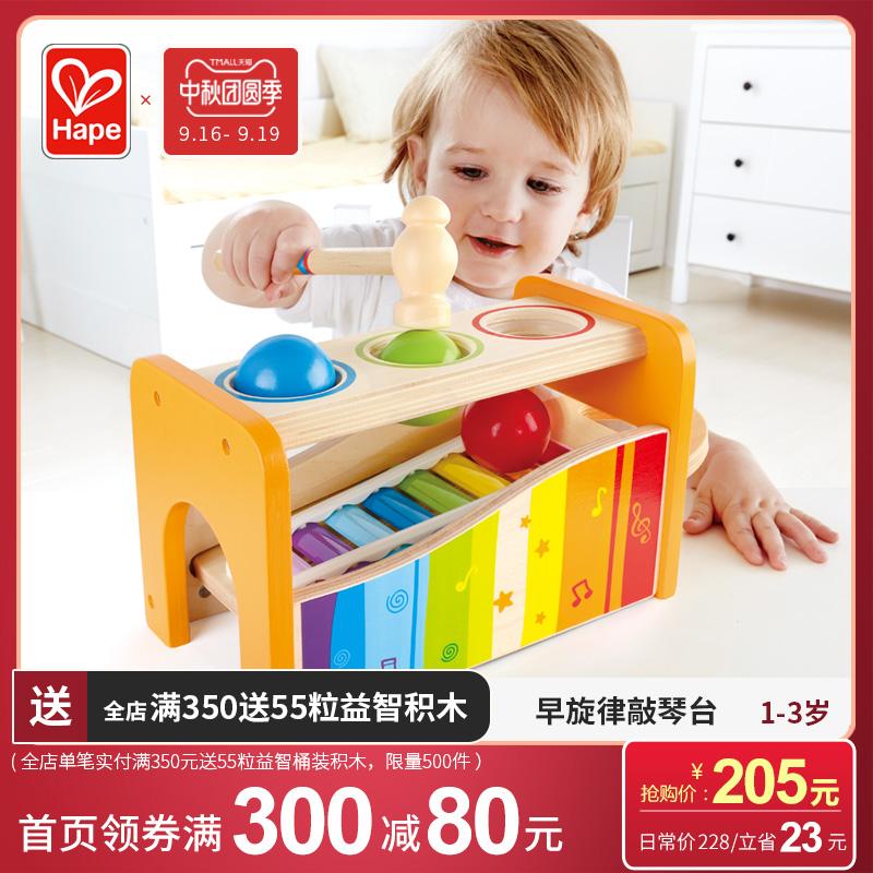 Hape早旋律敲琴台小木琴组合婴幼儿童益智玩具 宝宝木制八音1-3岁