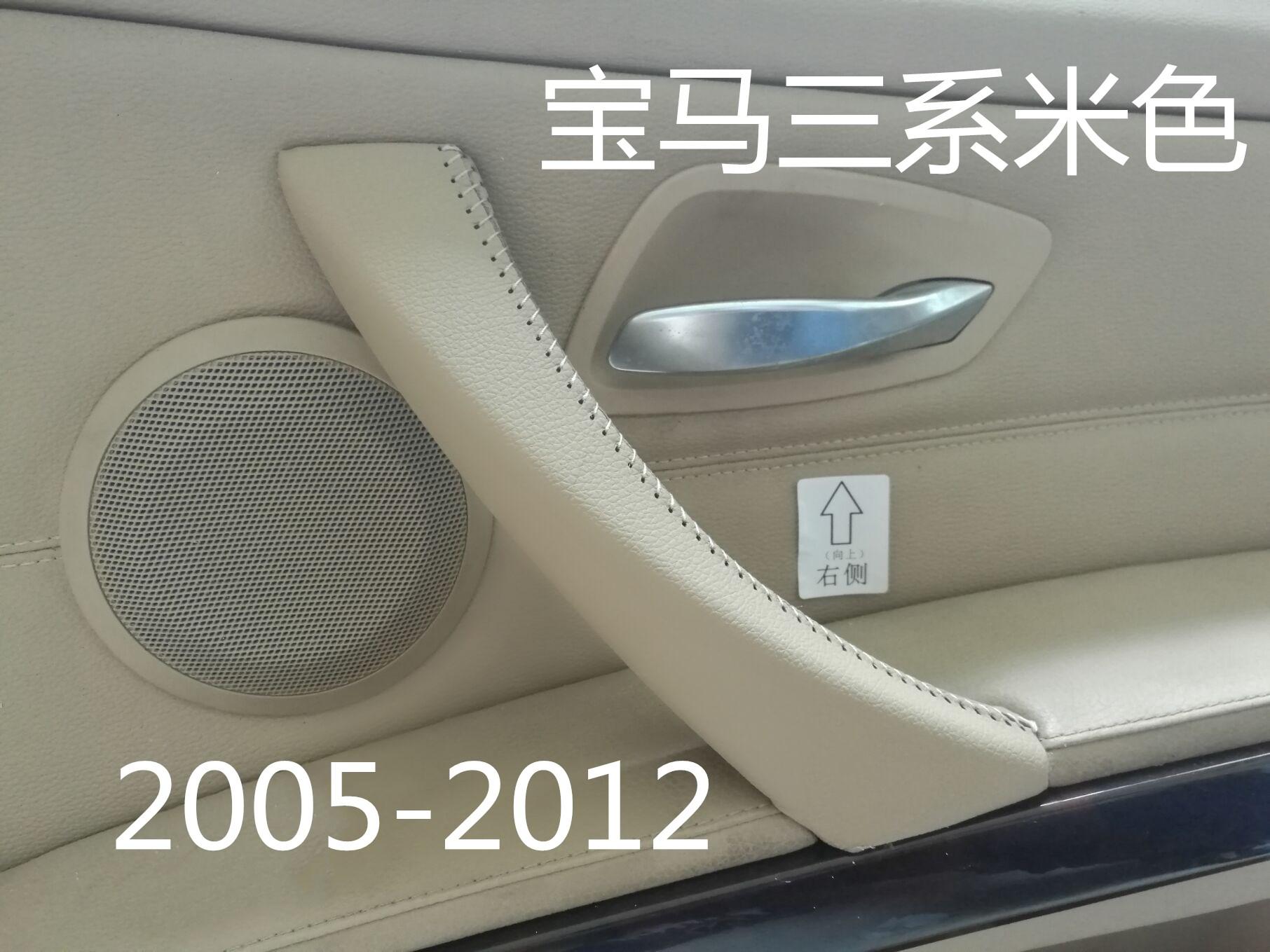 适用于宝马3系门把手套e90/320li/318/325门拉手套扶手套(2005-2