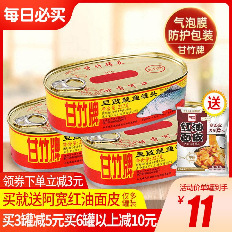甘竹牌豆豉鲮鱼罐头227g*9罐即食下饭熟食官方鱼肉罐头鱼海鲜速食
