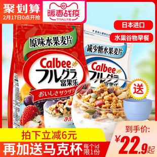 卡乐比Calbee水果麦片坚果燕麦片混合早餐冲饮品即食速食懒人食品