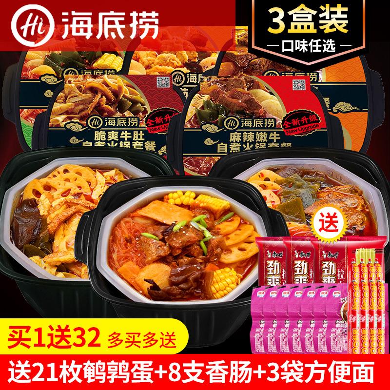 海底捞自煮小火锅3盒懒人网红自热方便速食品自助一箱素食荤菜版