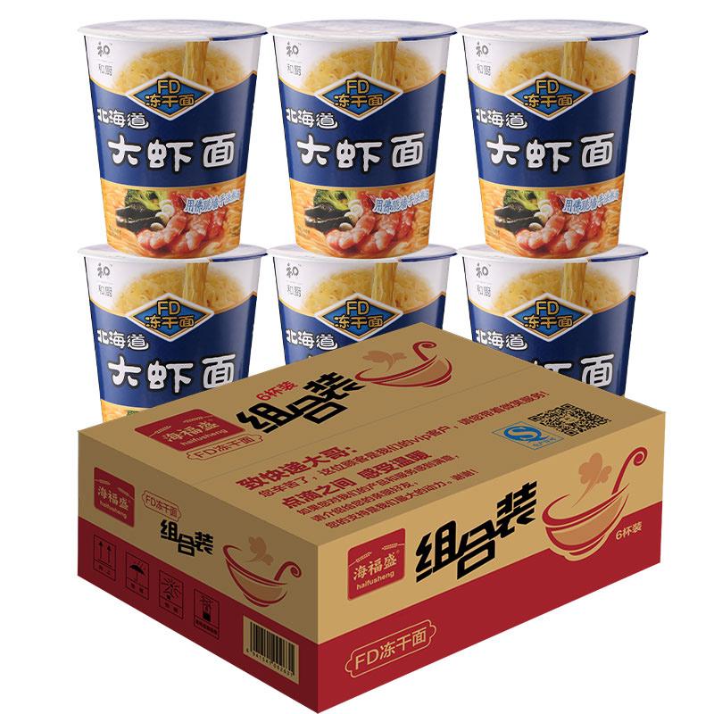 和厨海鲜大虾面6桶整箱装网红泡面速食非油炸方便面杯面冻干面