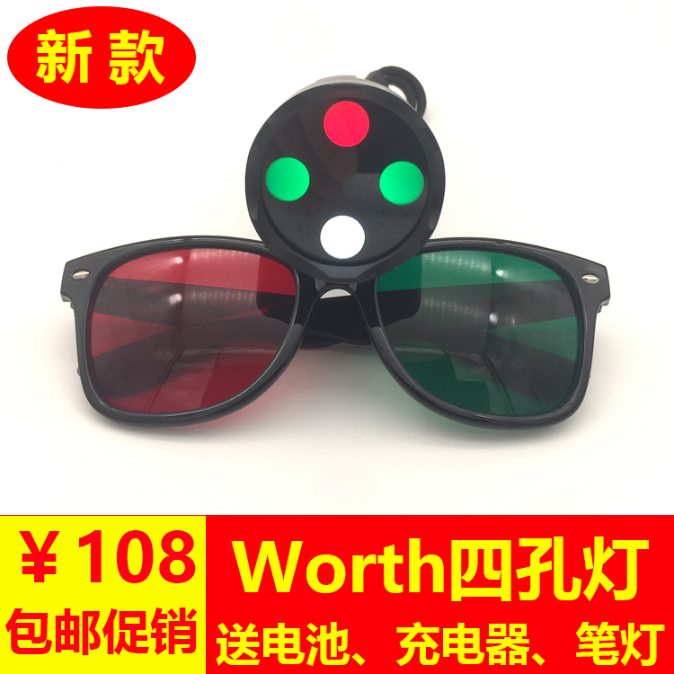 Four hole lamp red green glasses worth four hole lamp optometry tool visual function inspection