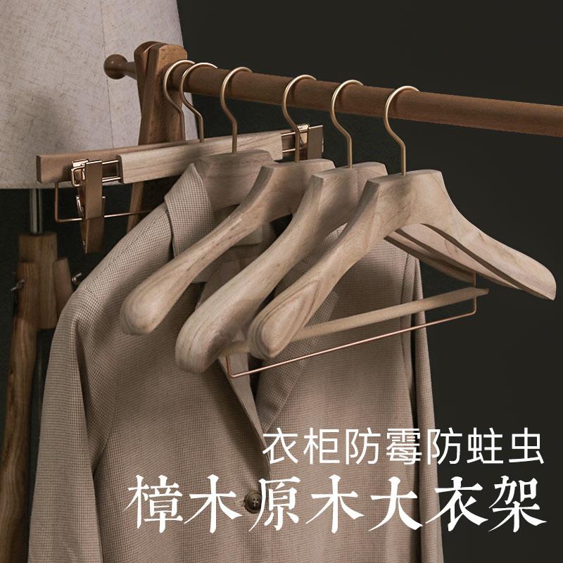 木衣架家用女士原木色宽肩无痕西装木头衣挂成人裤架香樟木衣撑子淘宝优惠券