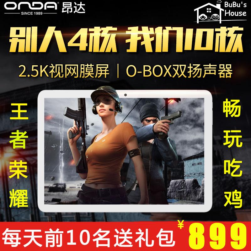 Onda/昂达 X20 4G平板电脑安卓吃鸡游戏全网通智能通话手机10英寸超薄电话学生学习