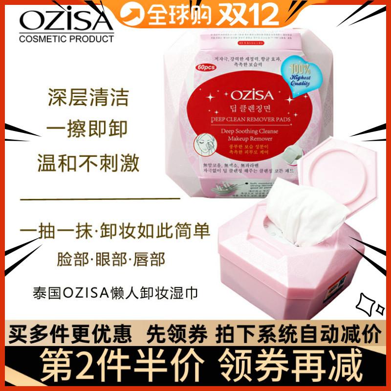 泰国ozisa卸妆湿巾ODBO深层清洁眼唇脸部温和不刺激懒人便携免洗