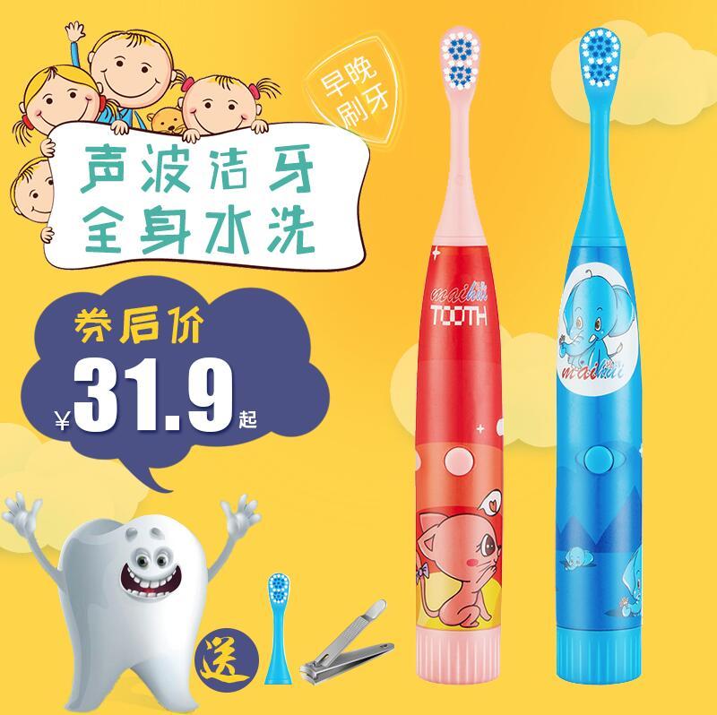 迈辉儿童3-6-12岁软毛声波电动牙刷