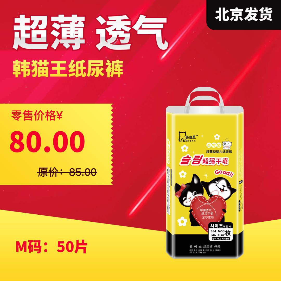 Thin Elvis baby diapers M50 diapers lightweight breathable Baby Dry Diapers Beijing delivery