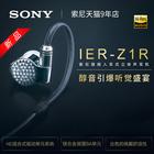 索尼(SONY) IER-Z1R 两圈一铁入耳式耳机 12499元