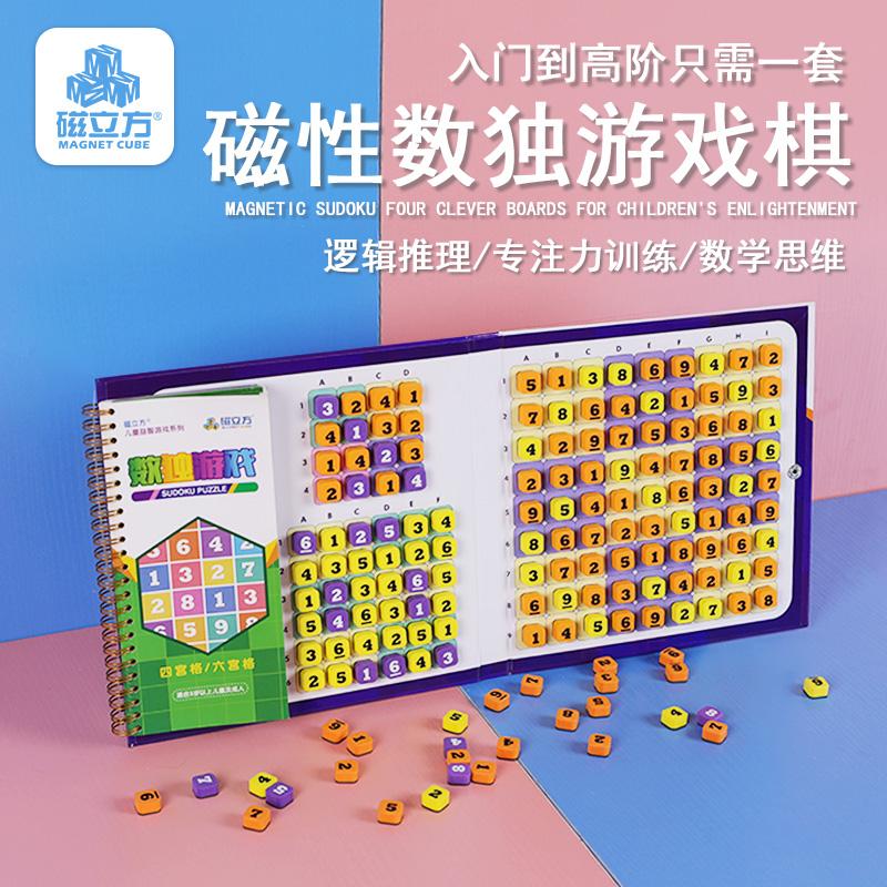 数独游戏棋盘九宫格小学生儿童入门磁性专注力阶梯训练益智类玩具