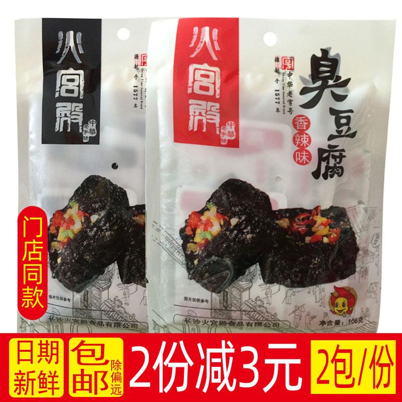 火宫殿长沙臭豆腐湖南特产108g香辣麻辣孜然零食豆休闲小吃臭干子