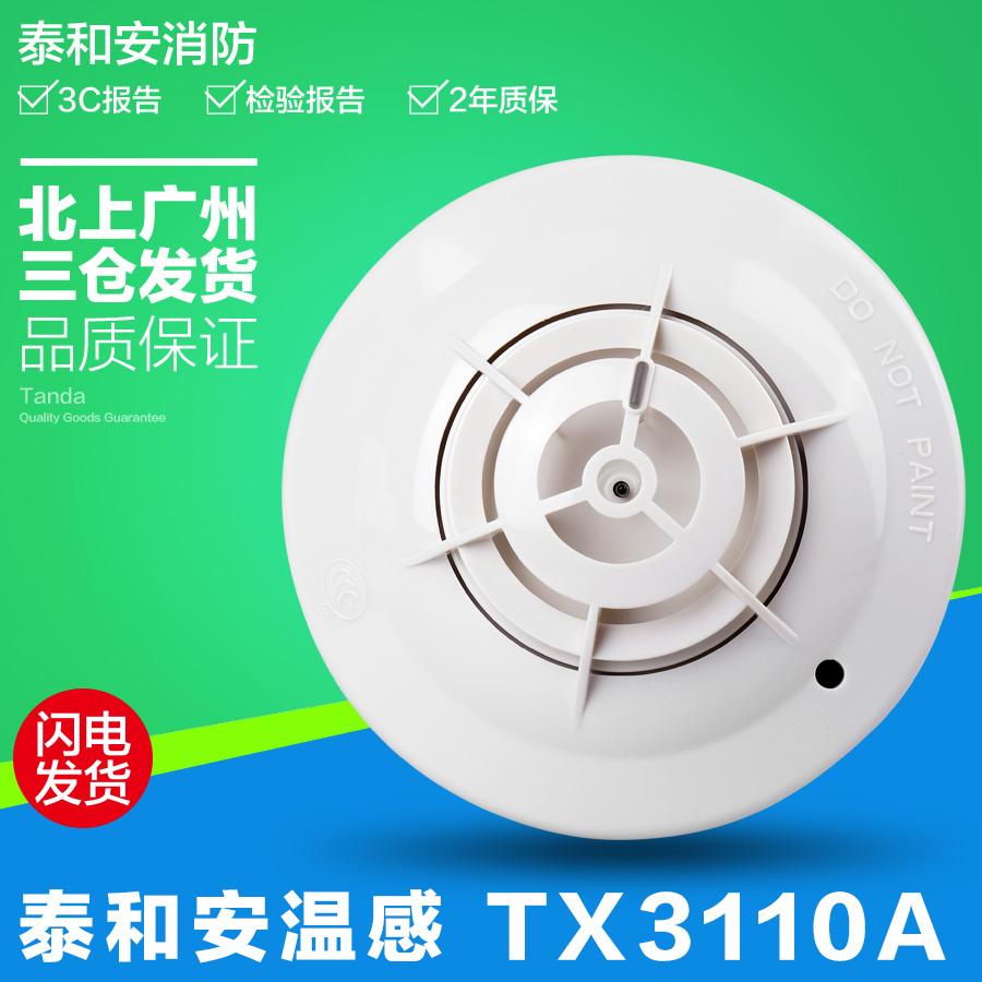 Тайский спокойный сейф JTW-ZDM-TX3110A тип точка тип измерение температуры пожар бедствие зонд устройство пожаротушение оригинал открытие товары