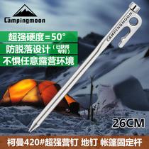钢制户外帐篷钉野营加长加粗钢铁钉天幕配件沙滩雪地钉S45C新升级