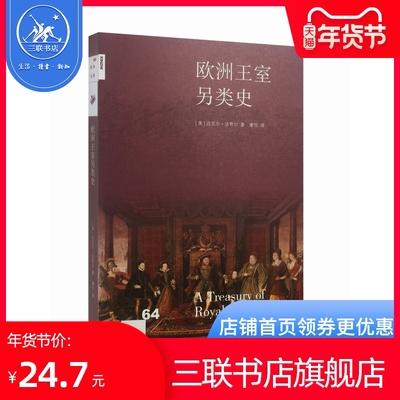 【三联书店】欧洲王室另类史 新知文库64  三联书店官方旗舰店