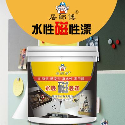 Water-based magnetic paint wall paint magnetic primer blackboard paint partner metal latex paint magnet environmental paint paint