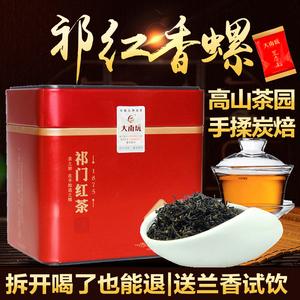 大南坑祁门红茶2019年新茶叶安徽特级正宗祁红香螺散装浓香型250g