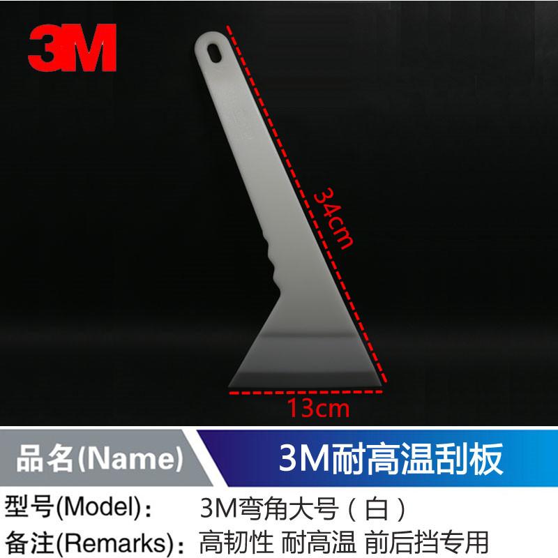 3M汽车贴膜工具长柄斜口大刮板玻璃贴膜前后档专用34cm赶水大刮板