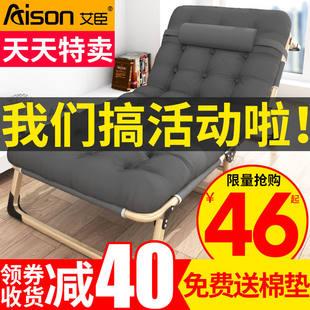 艾臣折叠床单人床家用简易午休床办公室成人午睡行军床多功能躺椅