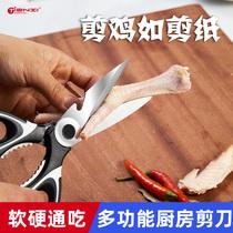 厨房家用多功能多用途不锈钢剪刃鸡骨烤肉杀鱼食物剪子HOMEGOING