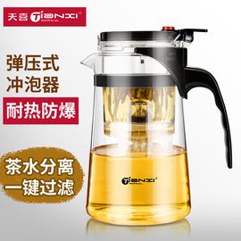 飘逸茶壶耐热泡茶杯简易按压式茶水分离器冲茶壶玻璃茶具泡茶的壶