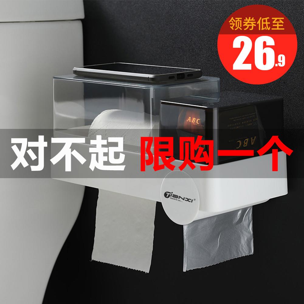 29.90元包邮天喜卫生间纸巾盒免打孔防水卫生纸盒厕所家用抽纸盒置物架厕纸盒