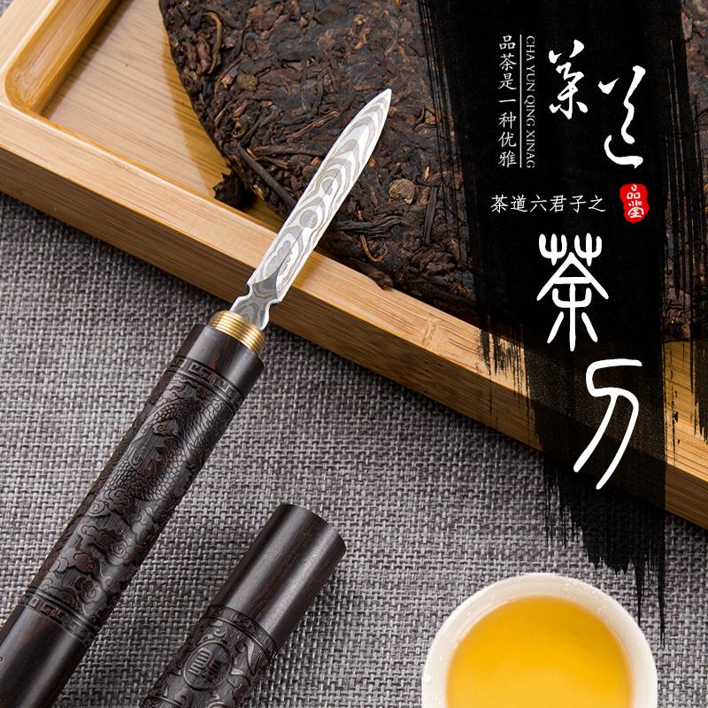 天喜茶刀纯手工茶针黑檀实木大马士革花纹钢普洱茶刀茶具配件零配