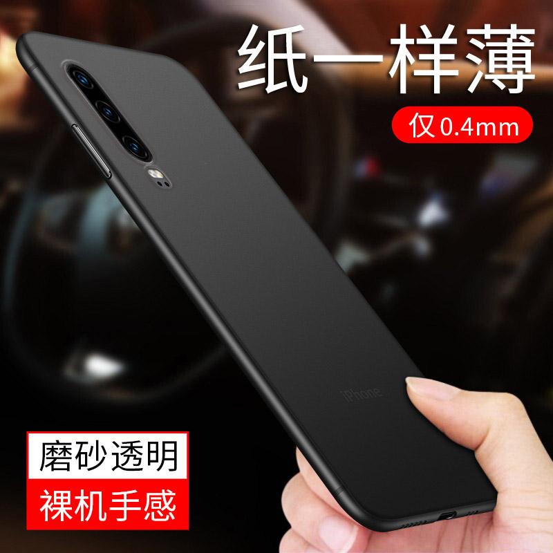 中國代購 中國批發-ibuy99 手机壳 华为p30手机壳p30pro硅胶nova5pro磨砂p20全包p20pro防摔nova4带