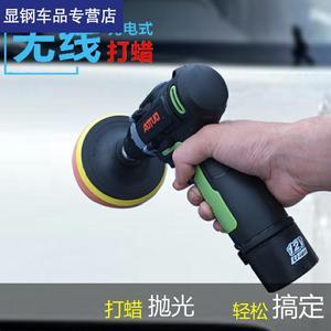 无线充电式打蜡机电动保养清洁用品家用汽车车载锂迷你抛光机12v
