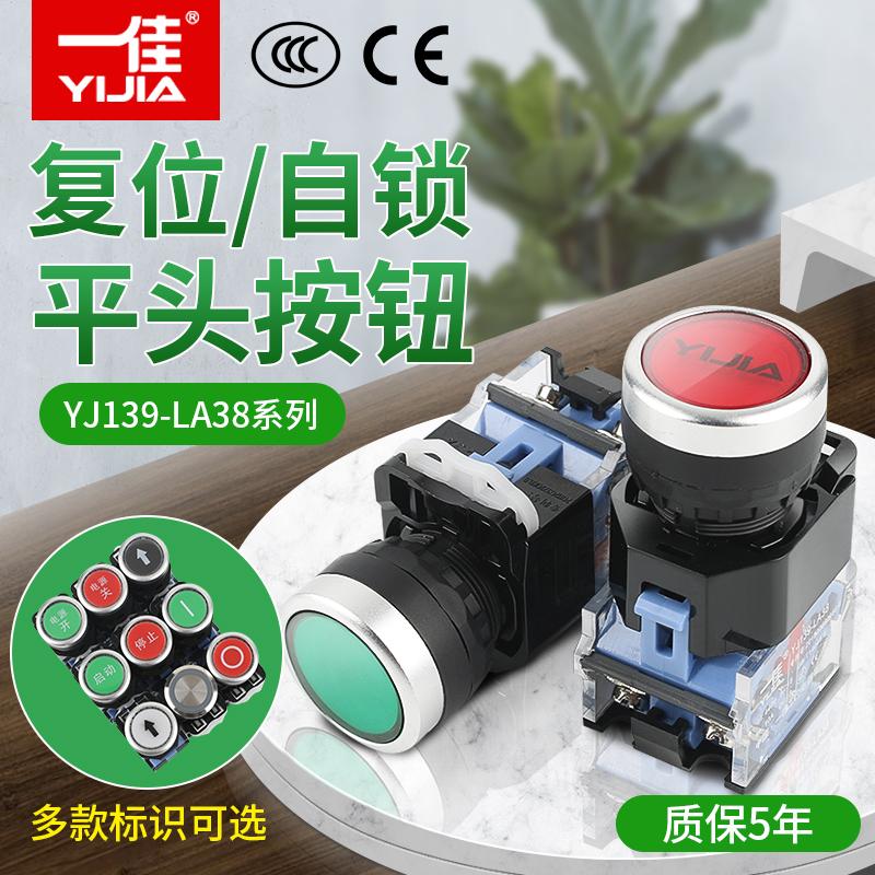 Yijia button yj139-la38-11bn 22mm flat head self reset button inching self locking power switch