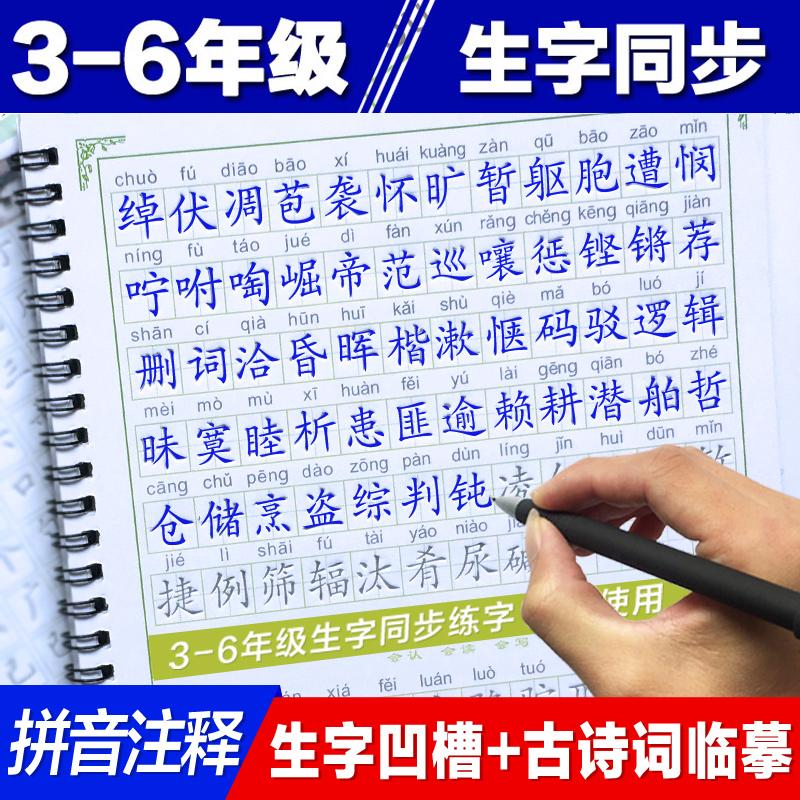 三四4五六3-6年级上册下册字帖小学生凹槽练字帖板本儿童钢笔楷书
