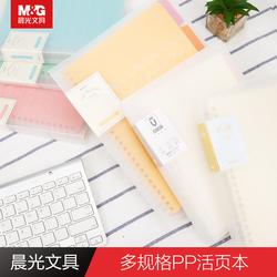 晨光笔记本 A5/B5错题本活页本笔记本网格本活页笔记本
