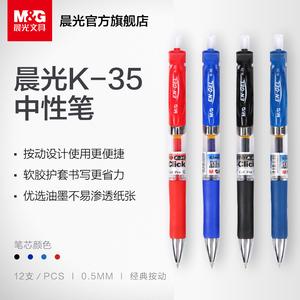 领2元券购买晨光中性笔0.5可按动会议笔黑红蓝