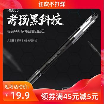 晨光中性笔0.5考试 mg-666黑/蓝