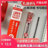 晨光文具中性笔替芯0.5mm孔庙祈福水笔芯学习用品 AGR640S9